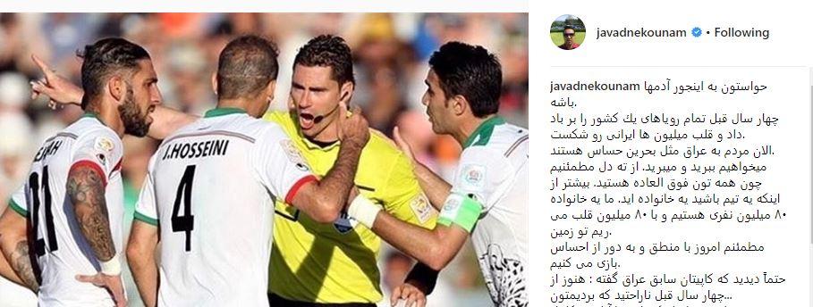 جواد نکونام: مطمئنم که برابر عراق با منطق و به دور از احساس بازی خواهیم کرد - 12
