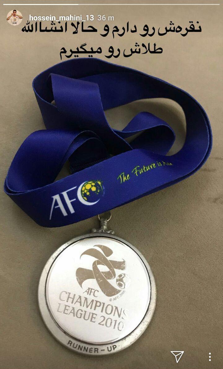 واکنش جالب حسین ماهینی در آستانه دیدار پرسپولیس مقابل کاشیما؛ رونمایی از مدال نقره لیگ قهرمانان آسیا - 4