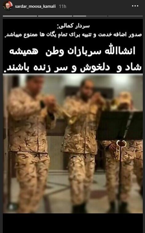سردار کمالی: سربازان یگان موزیک تنبیه نمیشوند +عکس - 5