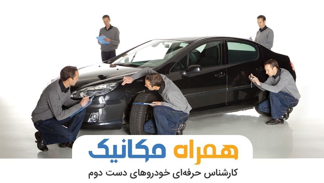 خرید خودروی کارکرده! برد یا باخت؟ - 5