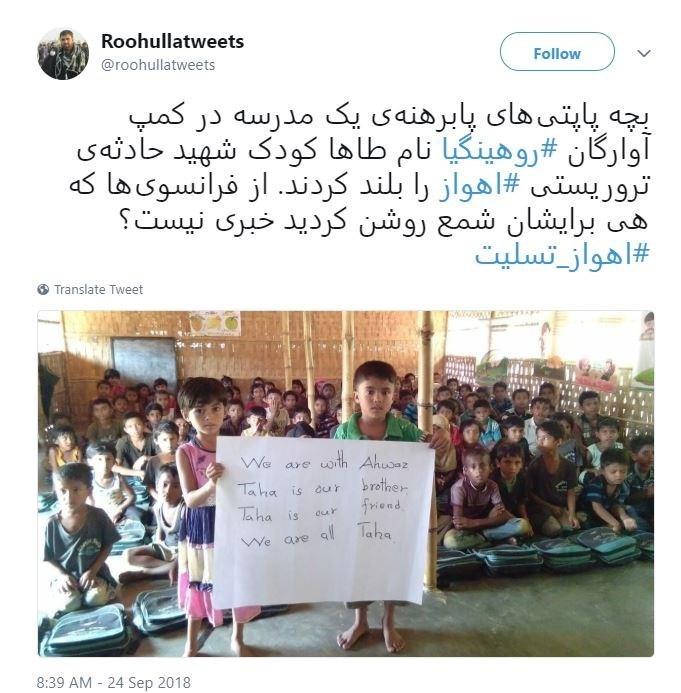 پیام تسلیت کودکان پناهجوی روهینگیا برای شهدای حمله تروریستی اهواز؛ «طاها، برادر و دوست ما است» - 3