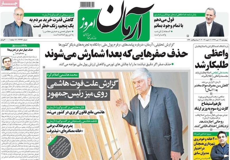 از «تمامیتخواهی» تا «طلبکاری»؛ حمله روزنامههای اصلاحطلب به مصاحبه واعظی - 14
