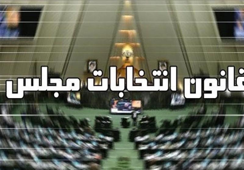 مجلس در هفته گذشته: از تصمیمات مهم درباره انتخابات مجلس تا تعیین تکلیف افزایش حقوقها - 77