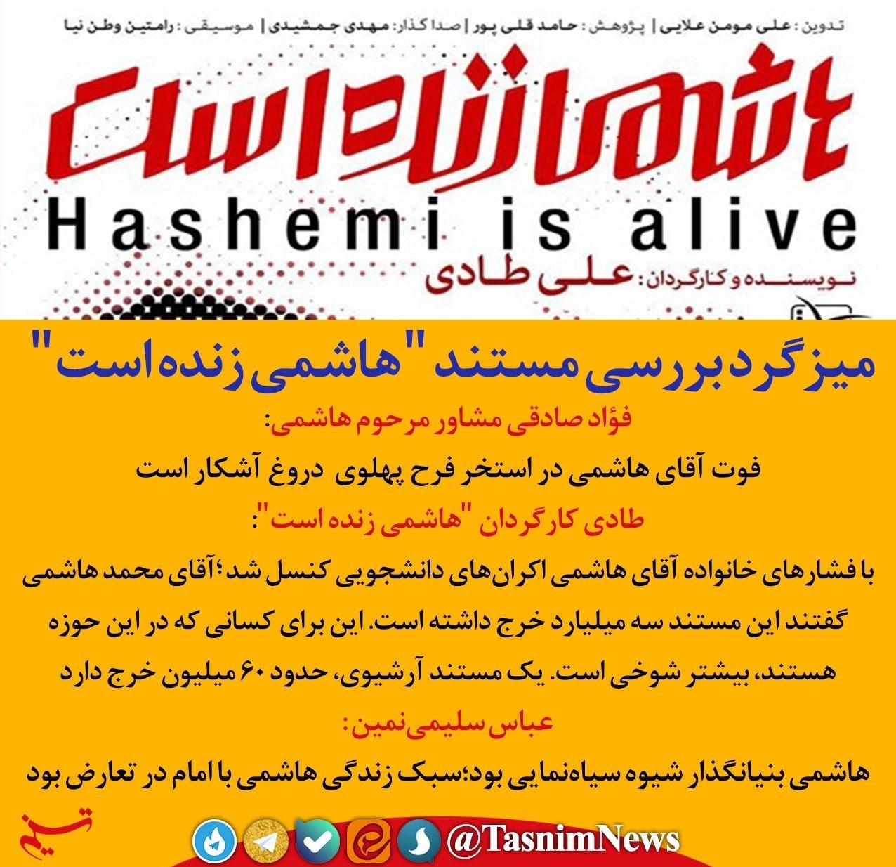 فتوتیتر| با فشارهای خانواده آقای هاشمی اکرانهای دانشجویی کنسل شد - 2