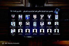 آخرین جلسه شورای شهر تهران ۱۳۹۷ - 8