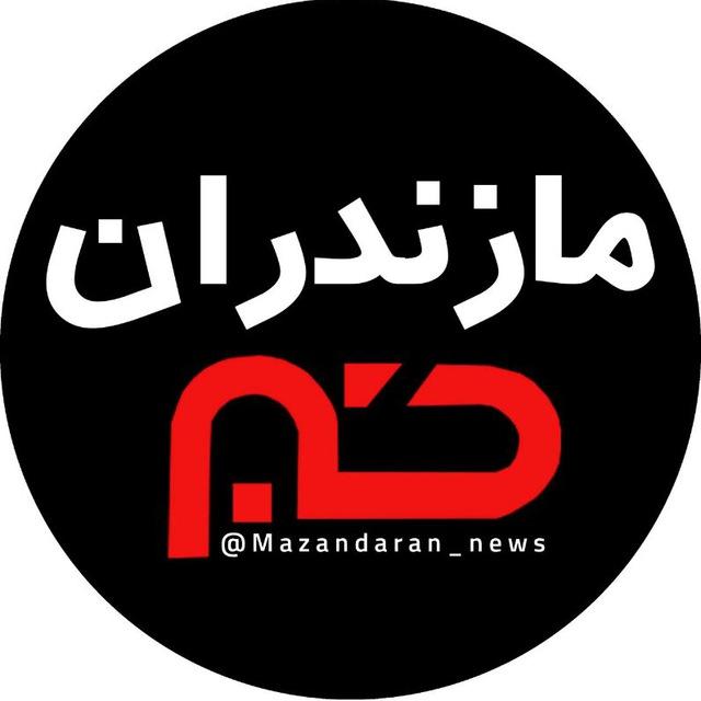 مازندران خبر