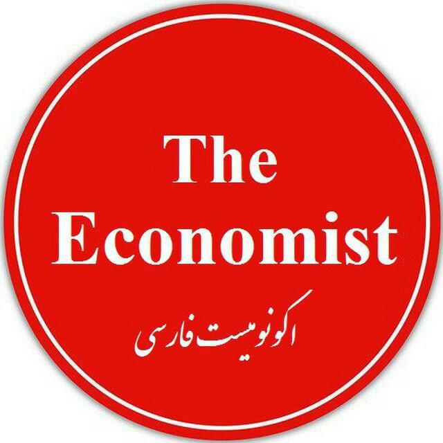 اكونوميست فارسی